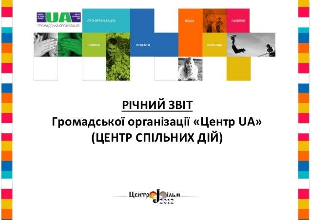 РІЧНИЙ ЗВІТГромадської організації «Центр UA»     (ЦЕНТР СПІЛЬНИХ ДІЙ)                0