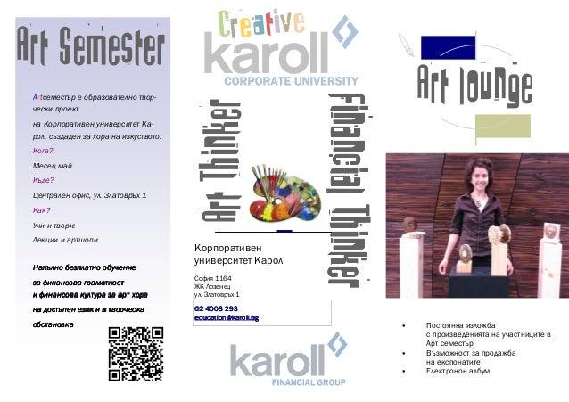Artсеместър е образователно твор- чески проект на Корпоративен университет Ка- рол, създаден за хора на изкуството. Кога? ...