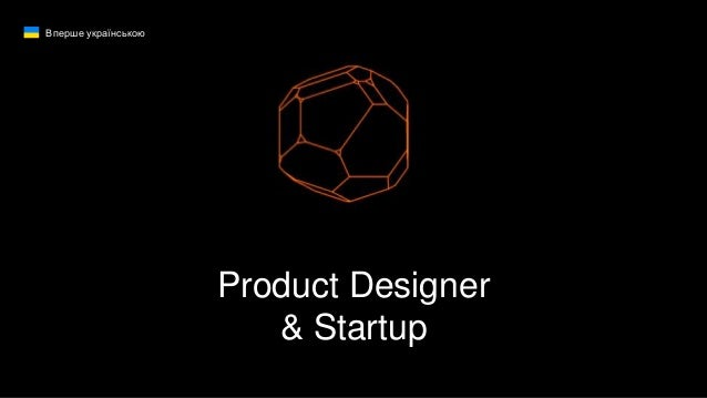 Product Designer & Startup Вперше українською