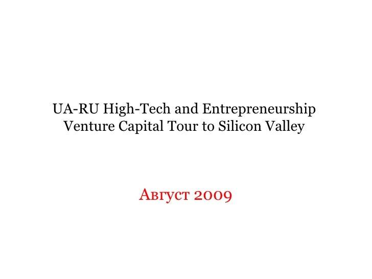 UA-RU High-Tech and Entrepreneurship  Venture Capital Tour to Silicon Valley                Август 2009