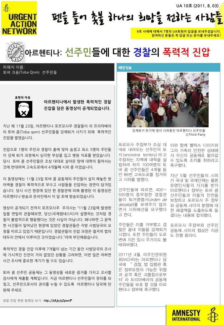 UA 10호 (2011. 8. 03)                                                       9호 사례에 대해서 7명의 UA회원이 답글을 보내주셨습니다.              ...