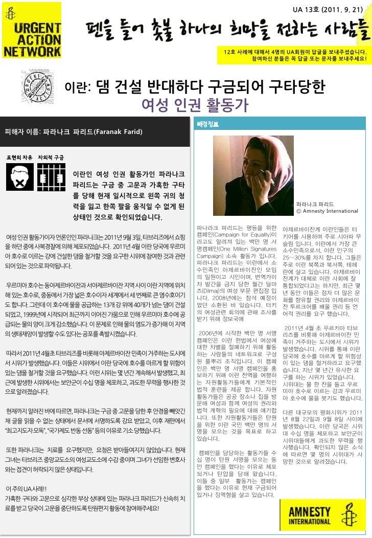 UA 13호 (2011. 9. 21)                                                           12호 사례에 대해서 4명의 UA회원이 답글을 보내주셨습니다.         ...