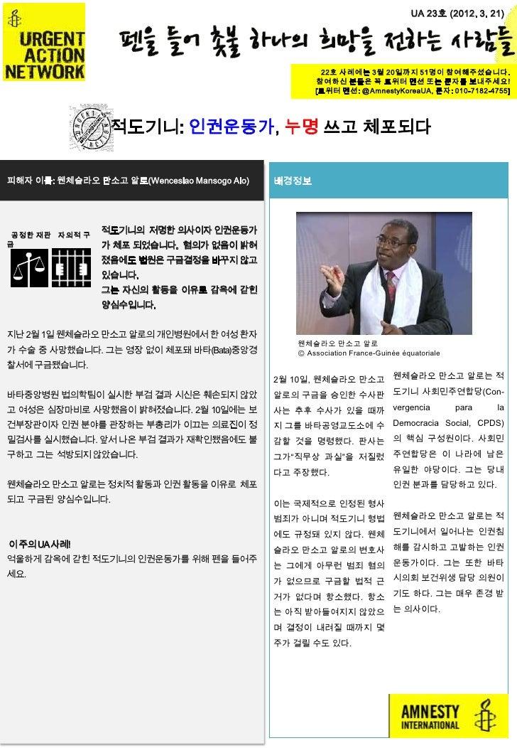 UA 23호 (2012. 3. 21)                                                       22호 사례에는 3월 20일까지 51명이 참여해주셨습니다.               ...