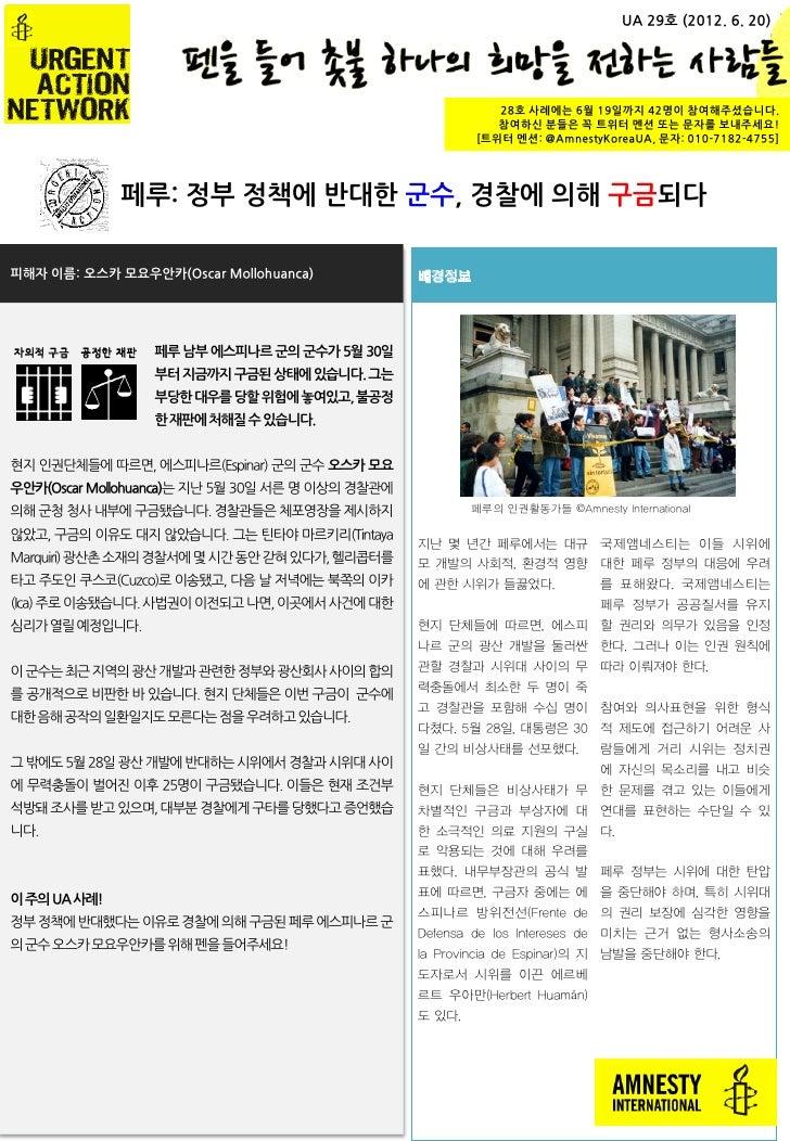 UA 29호 (2012. 6. 20)                                                             28호 사례에는 6월 19일까지 42명이 참여해주셨습니다.         ...