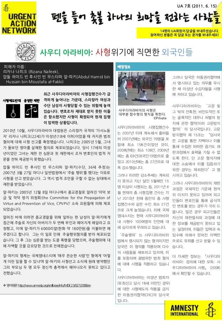 UA 7호 (2011. 6. 15)                                                                                   14명의 UA회원이 답글을 보내주셨습...