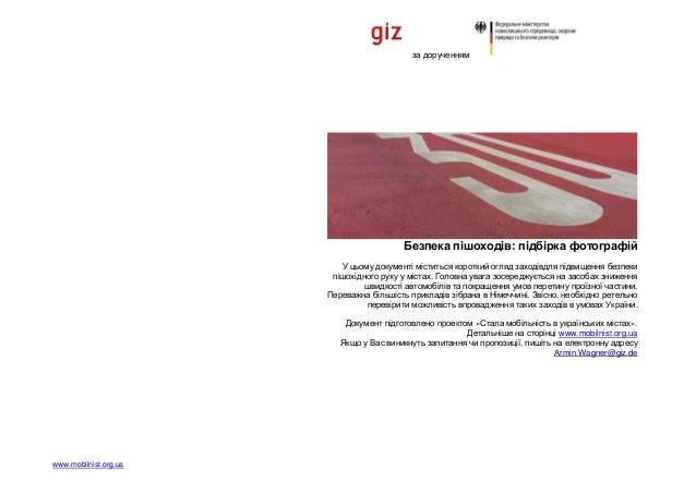 за дорученням www.mobilnist.org.ua Безпека пішоходів: підбірка фотографій У цьому документі міститься короткий огляд заход...