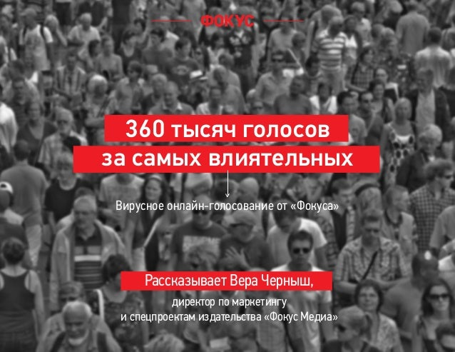 360 тысяч голосов за самых влиятельных Вирусное онлайн-голосование от «Фокуса» Рассказывает Вера Черныш, директор по марке...