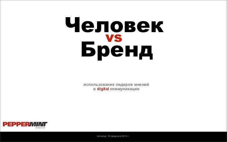 Человек   vs Бренд использование лидеров мнений     в digital коммуникации      пятница, 18 февраля 2011 г.