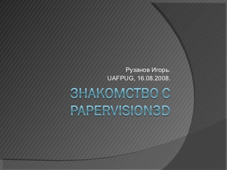 Рузанов Игорь . UAFPUG, 16.08.2008.