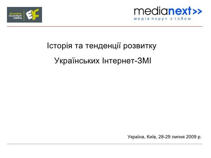 Історія та тенденції розвитку  Українських Інтернет-ЗМІ Україна, Київ,  28 - 29  липня 2009 р.