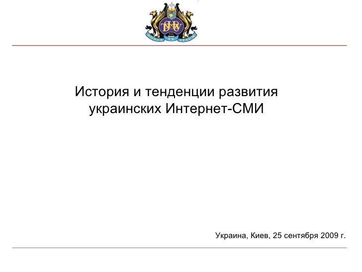 История и тенденции развития украинских Интернет-СМИ Украина, Киев, 25 сентября 2009 г.