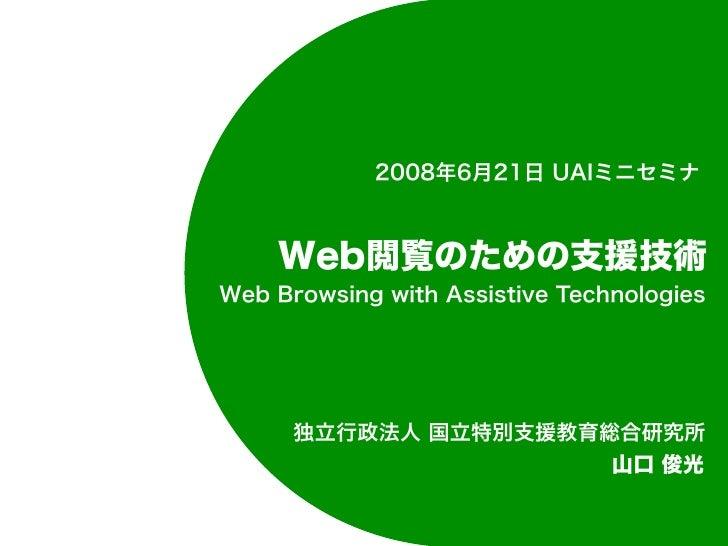 2008年6月21日 UAIミニセミナ    Web閲覧のための支援技術Web Browsing with Assistive Technologies      独立行政法人 国立特別支援教育総合研究所                    ...