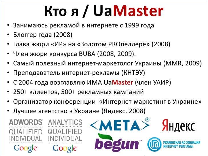 uamaster Slide 2