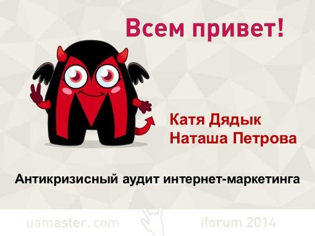 Антикризисный аудит интернет-маркетинга Катя Дядык Наташа Петрова