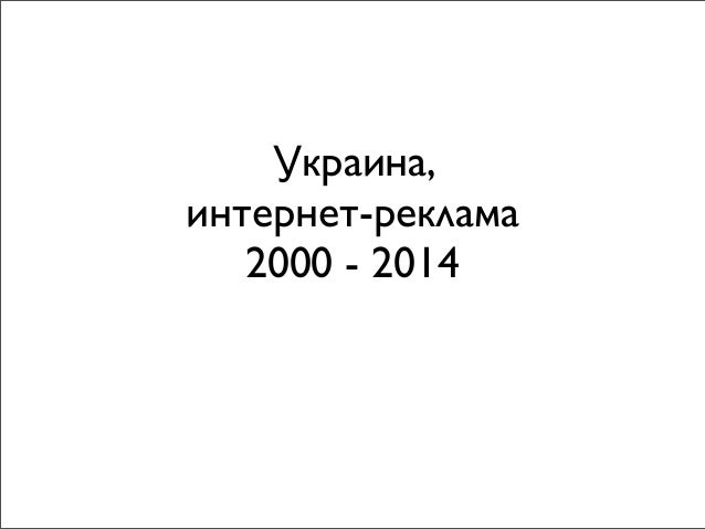 Украина, интернет-реклама 2000 - 2014