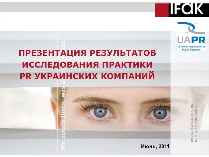 ПРЕЗЕНТАЦИЯ РЕЗУЛЬТАТОВ ИССЛЕДОВАНИЯ ПРАКТИКИ PR УКРАИНСКИХ КОМПАНИЙ <br />Июнь, 2011<br />
