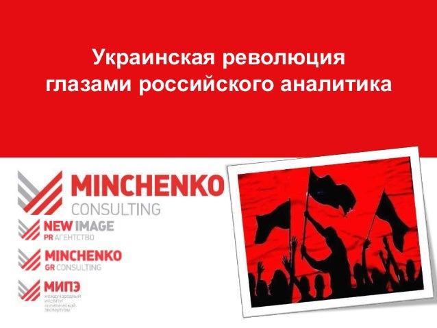 Украинская революция  глазами российского аналитика