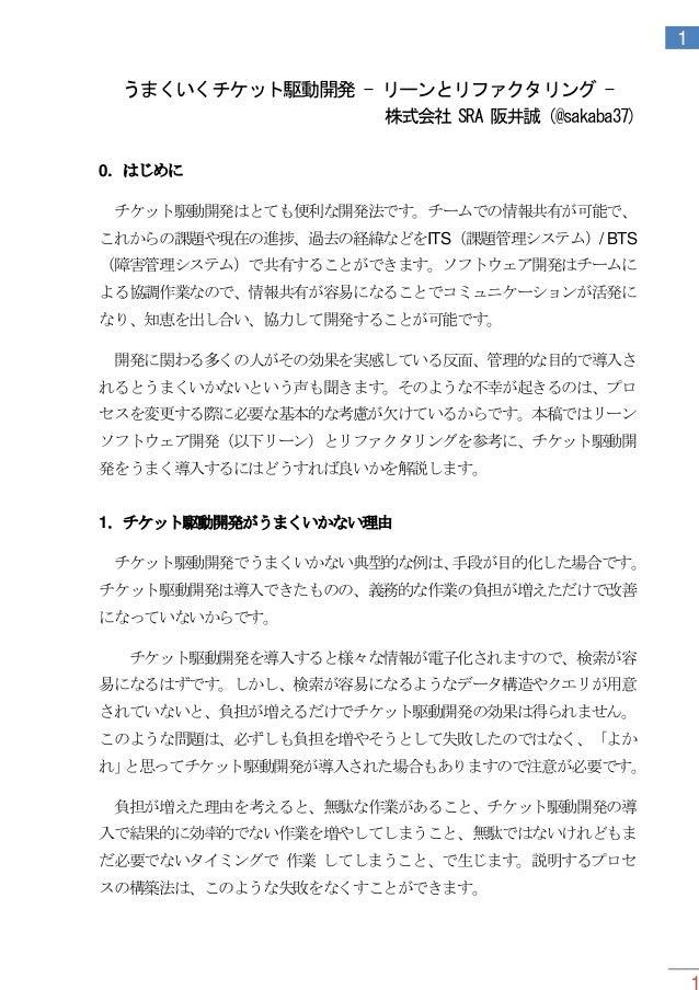 1 1 うまくいくチケット駆動開発 - リーンとリファクタリング - 株式会社 SRA 阪井誠 (@sakaba37) 0.はじめに チケット駆動開発はとても便利な開発法です。チームでの情報共有が可能で、 これからの課題や現在の進捗、過去の経緯...