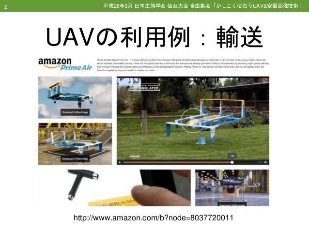 自然環境調査におけるUAVの利用例 Slide 2