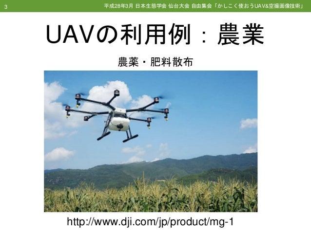 自然環境調査におけるUAVの利用例 Slide 3