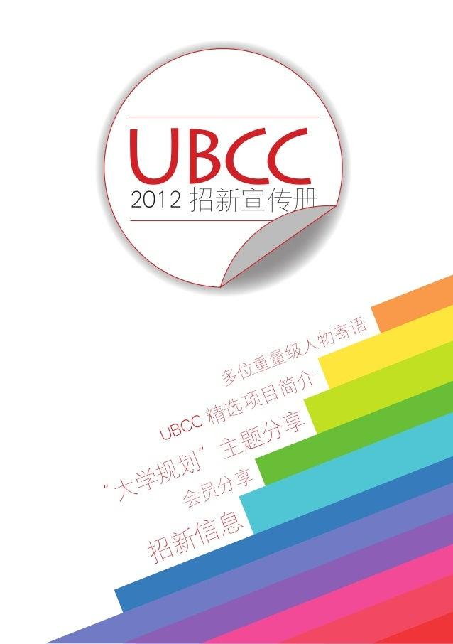 """多位重量级人物寄语 招新信息 会员分享 UBCC 精选项目简介 """"大学规划""""主题分享 2012 招新宣传册 UBCC"""