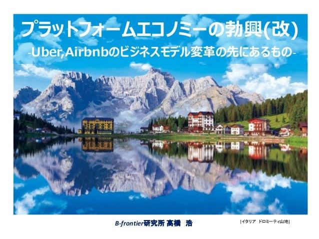 [イタリア ドロミーティ山地] プラットフォームエコノミーの勃興(改) -Uber,Airbnbのビジネスモデル変革の先にあるもの- B-frontier研究所 高橋 浩