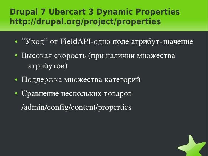 "Drupal 7 Ubercart 3 Dynamic Propertieshttp://drupal.org/project/properties    ●   ""Уход""отFieldAPIоднополеатрибутзна..."
