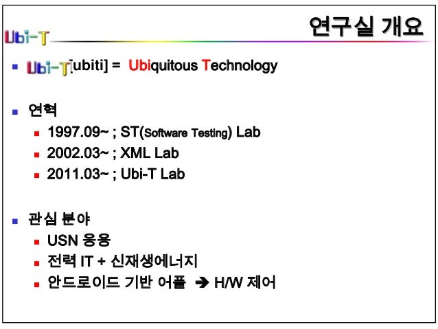 랩실소개(Ubi t사이트용)수정10 Slide 2