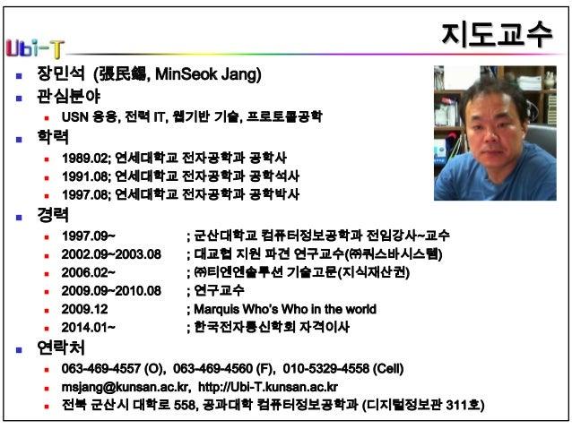 랩실소개(Ubi t사이트용)수정10 Slide 3