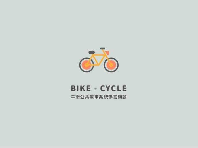 BIKE - CYCLE 平衡公共單車系統供需問題