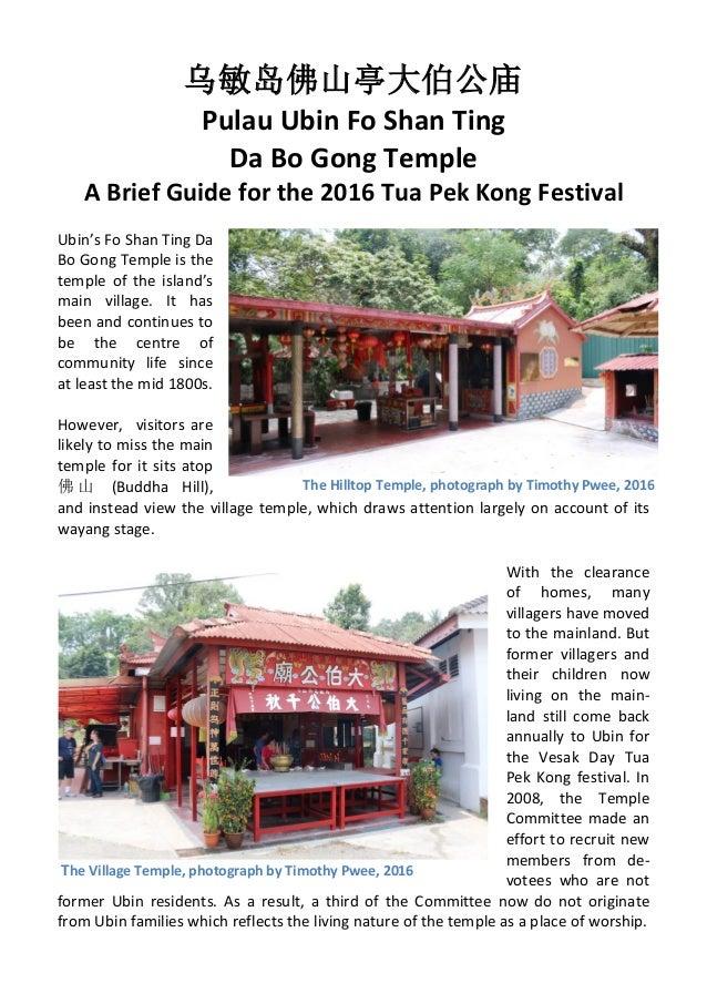 乌敏岛佛山亭大伯公庙 Pulau Ubin Fo Shan Ting Da Bo Gong Temple A Brief Guide for the 2016 Tua Pek Kong Festival Ubin's Fo Shan Ting ...