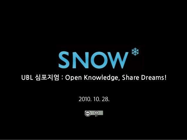 UBL심포지엄:OpenKnowledge,ShareDreams! 2010. 10. 28.