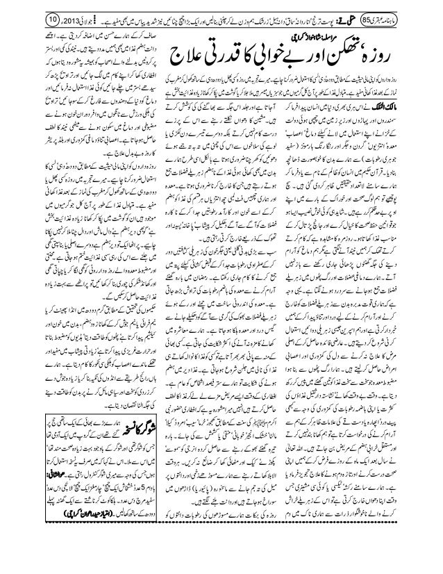 Ubqari magazine july magazine_2013-49 pages shared by