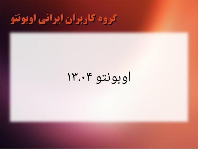 اوبونتو ایرانی کاربران گروهاوبونتو ایرانی کاربران گروهاوبونتو۱۳ ۰۴.