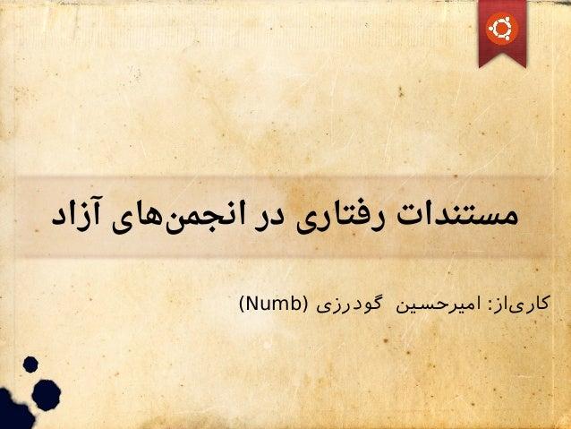 مستندات رفتاری در انجمناهای آزاد کاریزاز: زامیرحسین گودرزی )(Numb ا