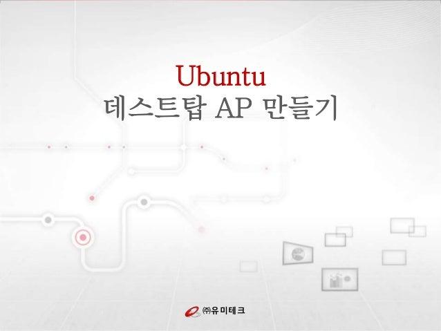 Ubuntu  데스트탑 AP 만들기  ㈜유미테크