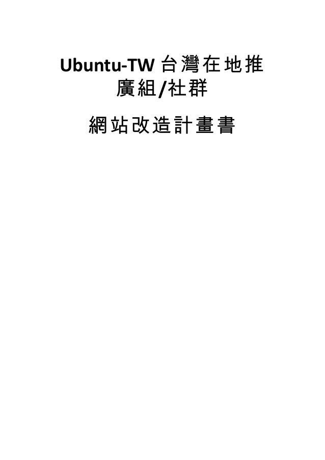 Ubuntu-TW 台灣在地推 廣組/社群 網站改造計畫書