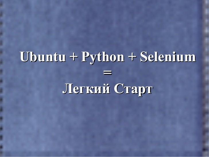 Ubuntu + Python + Selenium            =      Легкий Старт