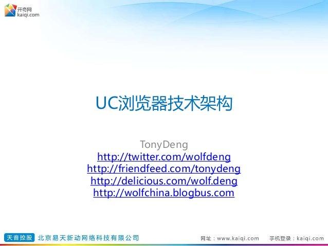 UC浏览器技术架构 TonyDeng http://twitter.com/wolfdeng http://friendfeed.com/tonydeng http://delicious.com/wolf.deng http://wolfch...