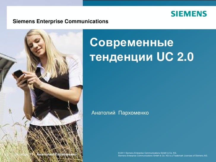 SiemensEnterprise Communications    Siemens Enterprise Communications                                     Современные     ...