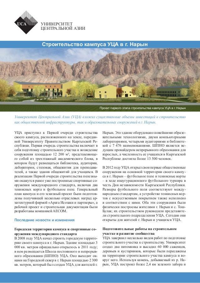 УЦА приступил к Первой очереди строительства своего кампуса, расположенного на земле, передан- ной Университету Правительс...
