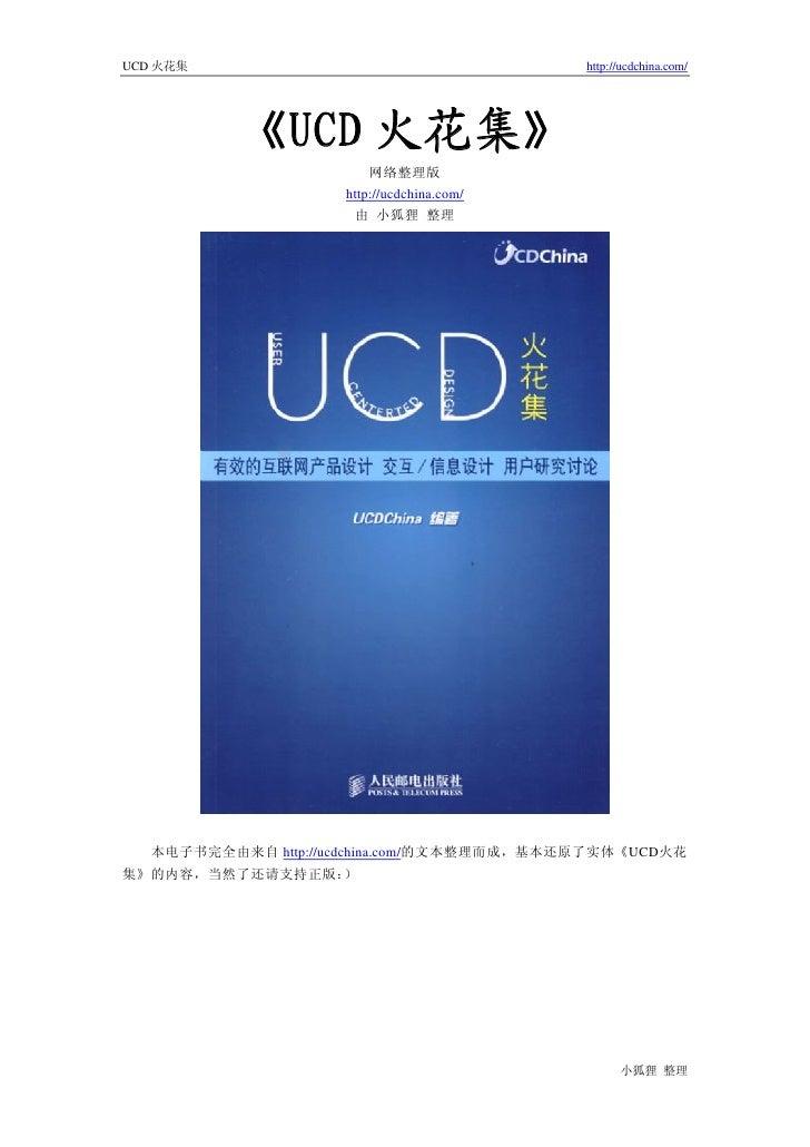 UCD 火花集                                    http://ucdchina.com/          《UCD 火花集》                        网络整理版           ...