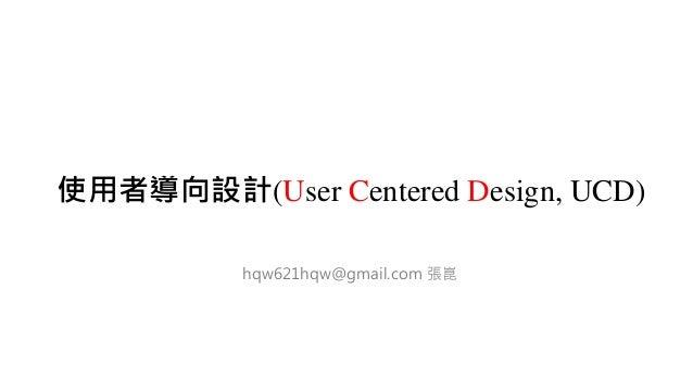 使用者導向設計(User Centered Design, UCD) hqw621hqw@gmail.com 張崑