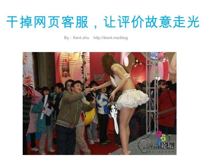 干掉网页客服,让评价故意走光<br />By:Kent.zhu    http://ikent.me/blog<br />