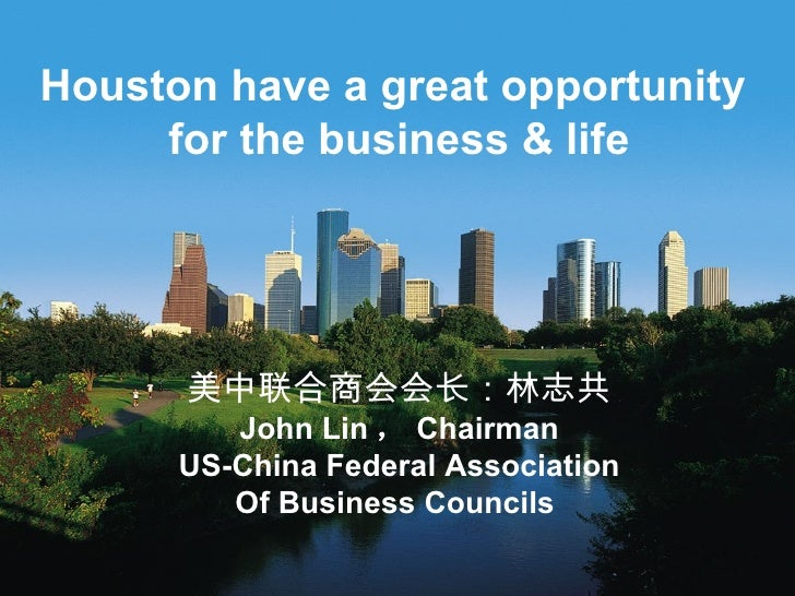 美中联合商会会长:林志共 John  Lin , Chairman US-China Federal Association Of Business Councils  Houston have a great opportunity  for...