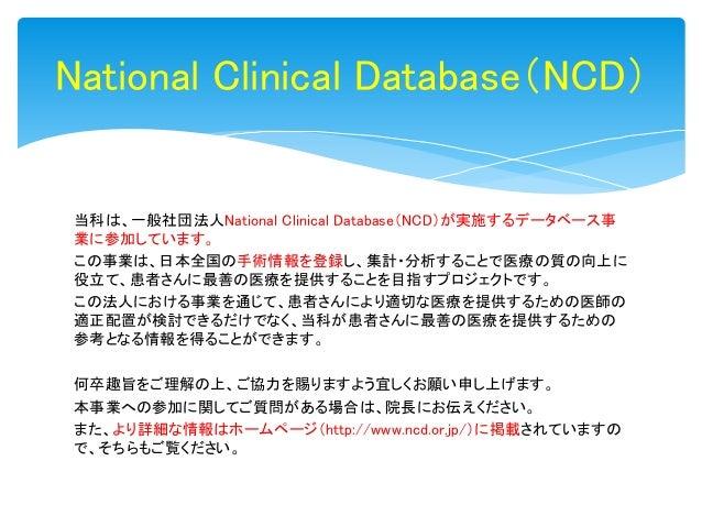 当科は、一般社団法人National Clinical Database(NCD)が実施するデータベース事 業に参加しています。 この事業は、日本全国の手術情報を登録し、集計・分析することで医療の質の向上に 役立て、患者さんに最善の医療を提供す...