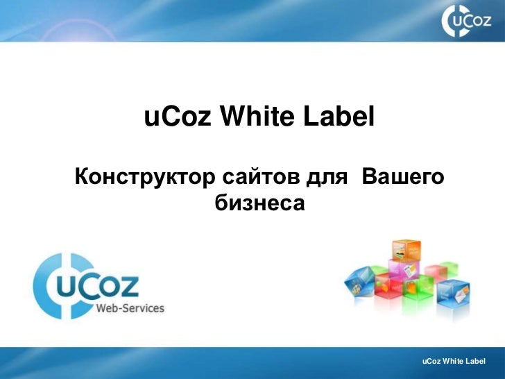 uCoz White LabelКонструктор сайтов для Вашего           бизнеса                           uCoz White Label