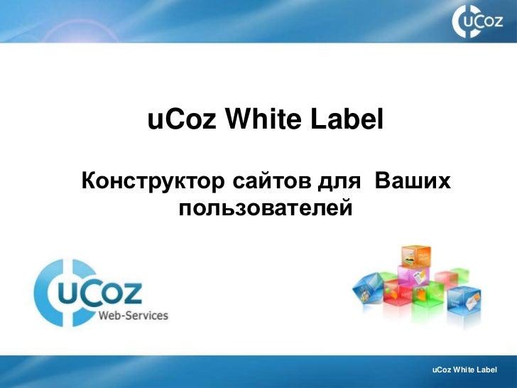 uCoz White LabelКонструктор сайтов для Ваших       пользователей                          uCoz White Label