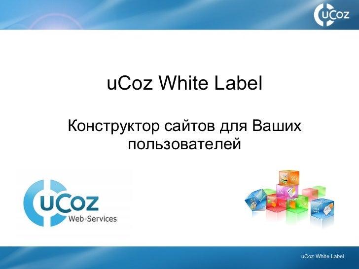 uCoz White Label Конструктор сайтов для Ваших пользователей uCoz White Label