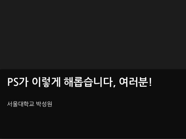 PS가 이렇게 해롭습니다, 여러분! 서울대학교 박성원